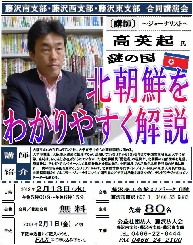 藤沢南・西・東支部 合同講演会