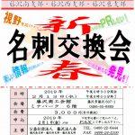 (H31年2月13日開催) 藤沢南・西・東支部 新春名刺交換会のご案内