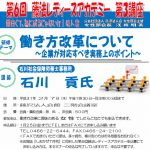 (H31年2月7日開催) 女性部会 第6回 藤法レディースアカデミー 第3講座