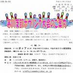 (H31年2月7日開催) 寒川支部 ボウリング大会のご案内