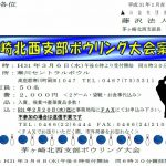 (H31年3月6日開催) 茅ヶ崎北西支部 ボウリング大会のご案内