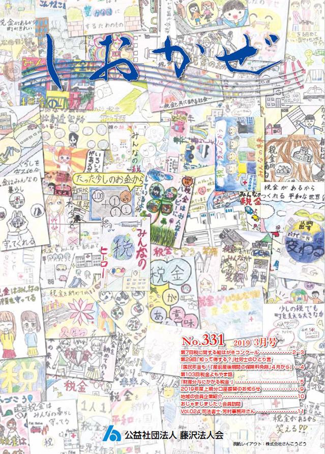 広報誌「しおかぜ」No,331 (2019年3月号)