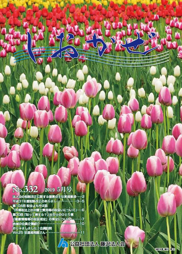 広報誌「しおかぜ」No,332 (2019年5月号)
