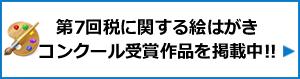 第7回税に関する絵はがきコンクール樹諸作品を掲載中!!