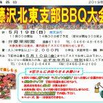 (H31年5月19日開催) 藤沢北東支部BBQ大会のご案内
