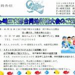 (H31年6月2日開催) 茅ヶ崎三支部合同地引網大会のご案内