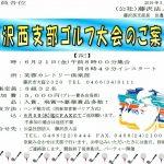 (H31年6月21日開催) 藤沢西支部ゴルフ大会のご案内