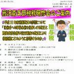 (H31年6月27日開催) 藤沢南支部税務研修会のご案内