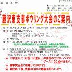 (2019年6月27日開催) 藤沢東支部ボウリング大会のご案内