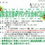 (2019年7月19日開催) 藤沢北支部ボウリング大会のご案内
