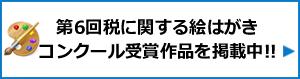 第6回税に関する絵はがきコンクール樹諸作品を掲載中!!