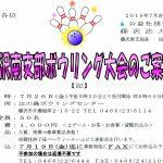 (2019年7月26日開催) 藤沢南支部ボウリング大会のご案内