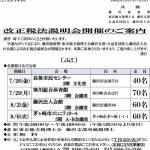 (2019年7/26、7/29、8/2、8/6開催) 本部改正税法説明会開催のご案内