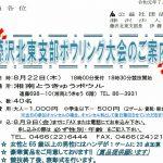 (2019年8月22日開催) 藤沢北東支部ボウリング大会のご案内