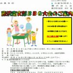 (2019年8月31日開催) 藤沢南支部BBQ大会のご案内