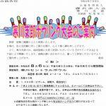 (2019年8月6日開催) 寒川支部ボウリング大会のご案内