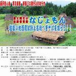 (2019年9月20日開催) 寒川支部  研修バス旅行のご案内
