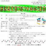 (2019年10月10日開催) 藤沢西支部 ゴルフ大会のご案内