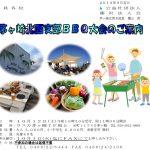 (2019年10月12日開催) 茅ヶ崎北西支部 BBQ大会のご案内