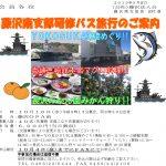 (2019年10月16日開催) 藤沢南支部 研修バス旅行のご案内