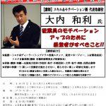 (2019年10月21日開催) 藤沢西支部 会員研修会のご案内