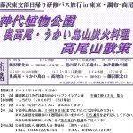 (2019年10月23日開催) 藤沢東支部 研修バス旅行のご案内