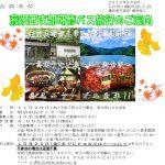 (2019年11月20日開催) 藤沢西支部 研修バス旅行のご案内