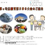 (2019年10月6日開催) 茅ヶ崎北東支部 BBQ大会のご案内