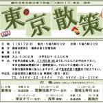 (2019年11月17日開催) 藤沢北東支部 研修バス旅行のご案内