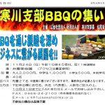(2019年11月24日開催) 寒川支部 BBQの集いのご案内