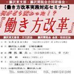 (2019年9月26日開催) 藤沢東支部・藤沢間税 会合同研修会のご案内