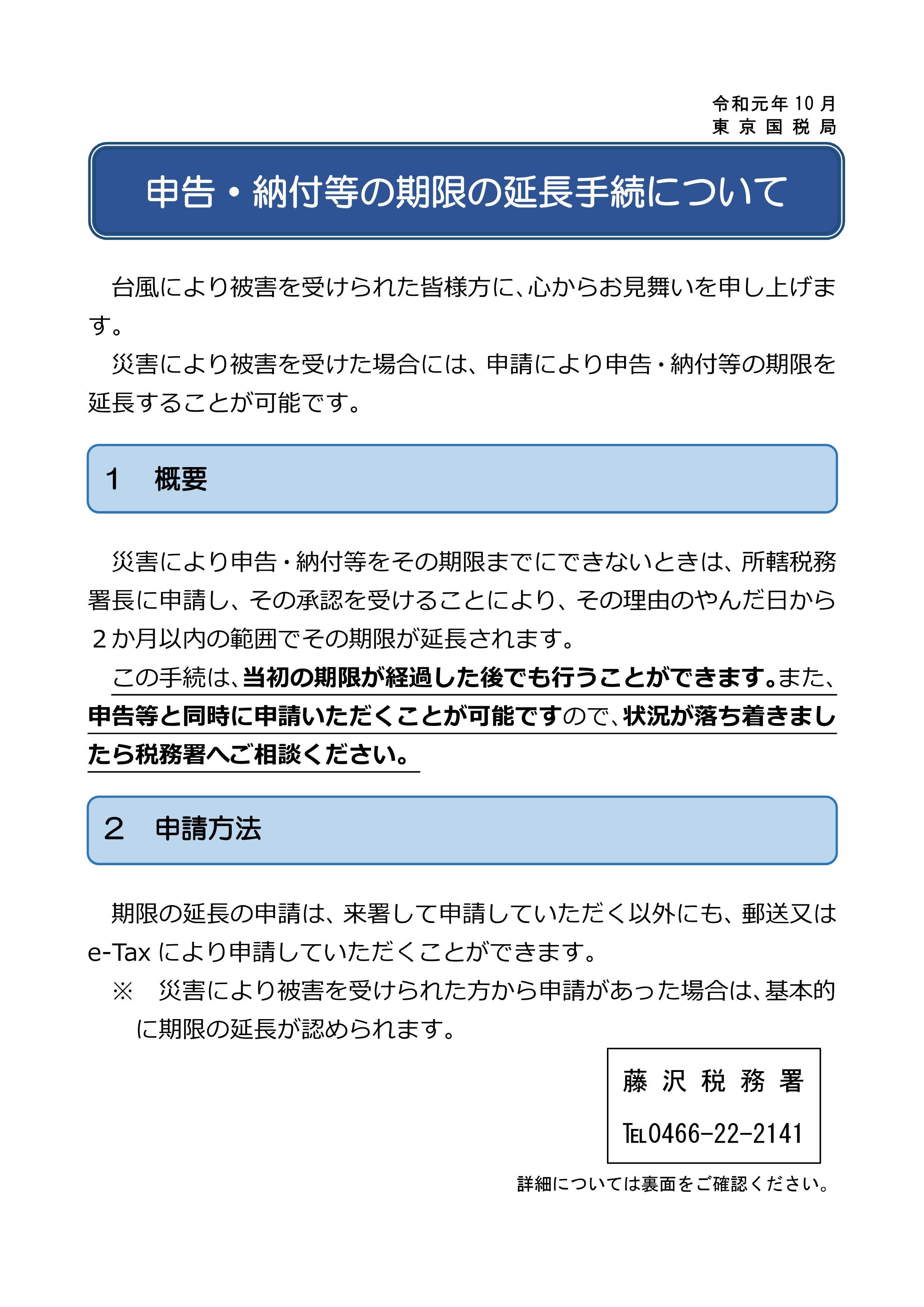 東京国税局より-申告・納付等の期限の延長手続きについて