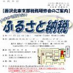 (2019年11月22日開催) 藤沢北東支部 税務研修会のご案内