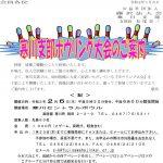 (2020年2月6日開催) 寒川支部 ボウリング大会のご案内