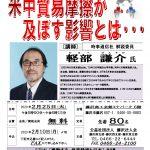 (2020年2月25日開催) 藤沢南・西・東支部 合同講演会のご案内
