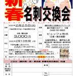 (2020年2月25日開催) 藤沢南・西・東支部 新春名刺交換会のご案内
