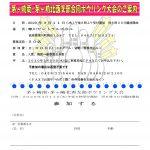 (2020年3月11日開催) 茅ヶ崎南・北西支部 合同ボウリング大会のご案内