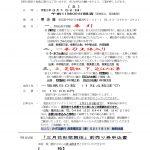 (2020年3月15日開催) 本部 三月花形歌舞伎観劇会のご案内