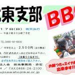 (2020年5月17日開催) 藤沢北東支部 BBQ大会のご案内