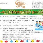 (2020年5月24日開催) 茅ヶ崎3支部 合同地引網大会のご案内