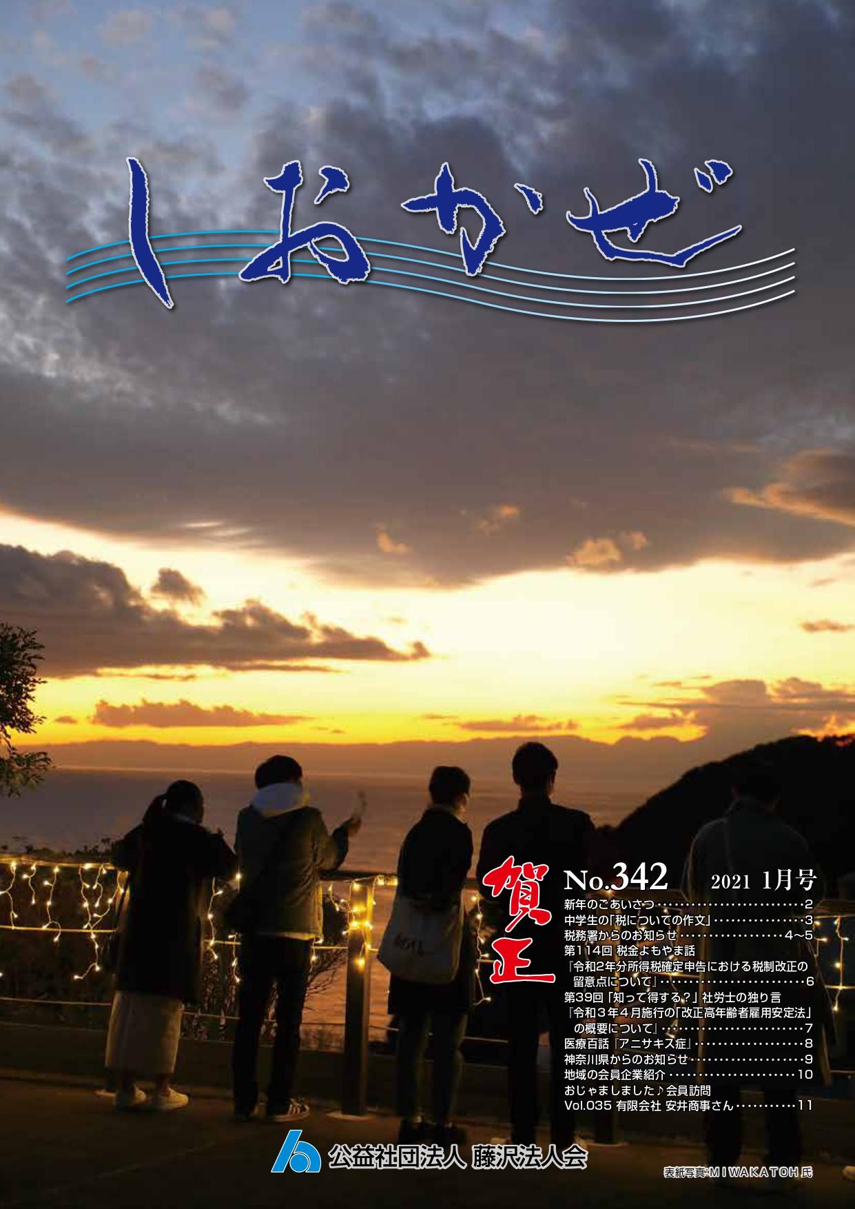 広報誌「しおかぜ」No,342(2021年1月号)
