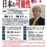 (2020年2月26日開催) 藤沢南・西・東支部 合同講演会【中止】のご案内