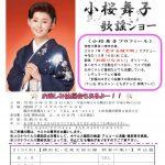 (2021年2月3日開催) 藤沢北・北東支部 新春の集い【中止】のご案内
