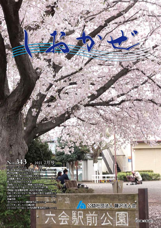 広報誌「しおかぜ」No,343 (2021年3月号)