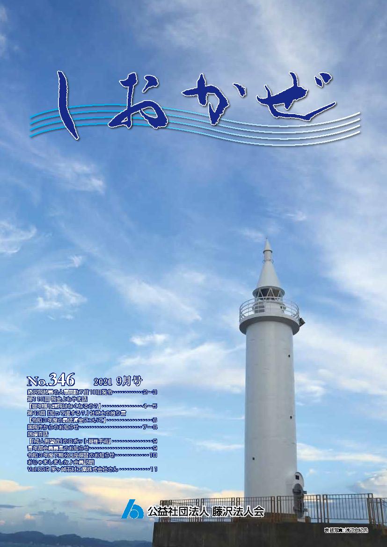 広報誌「しおかぜ」No,346 (2021年9月号)