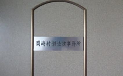 岡崎村瀬法律事務所